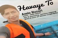 Amin Nazari Havaye To