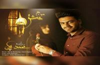 دانلود آهنگ جدید و زیبای محمد بیگی با نام موج عشق