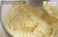 کیک کره | فیلم آشپزی