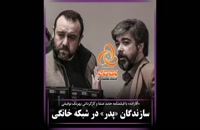 دانلود سریال آقازاده بهرنگ توفیقی /لینک نسخه کامل درتوضیحات