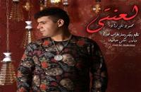 آهنگ لعنتی از محمود تقی زاده(پاپ)