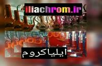 ایلیاکروم تولید کننده وان هیدروگرافیک/فروش فیلیم هیدروگرافیک 09127692842