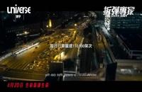 دانلود فیلم موج انفجار Shock Wave 2017 دوبله فارسی