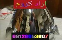 *آرادکروم فروشنده دستگاه کروم  پاش 02156571305