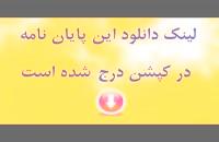دانلود پایان نامه با عنوان شروط ناعادلانه قرارداد ها در حقوق ایران مهر 1394