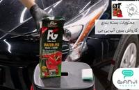 آموزش روش استفاده از ست براق کننده و کارواش بدون آب PG-گنجی پخش