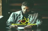 دانلود آهنگ جدید و زیبای محمد مهام با نام پل
