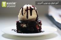 براونی شکلاتی | فیلم آشپزی