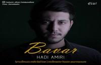 آهنگ باور از هادی امیری(پاپ)