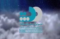 فیلم سینمایی ایرانی سد معبر (کانال تلگرام ما Film_zip@)