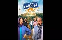 دانلود فیلم سینمایی لس آنجلس تهران با کیفیت Ultra HD