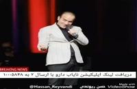 کنسرت خنده بینظیر حسن ریوندی