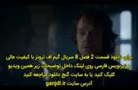 دانلود قسمت دوم فصل هشتم سریال Game of Thrones گیم اف ترونز
