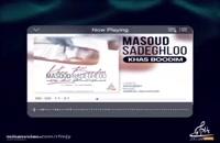 آهنگ جدید مسعود صادقلو مثل من تنها