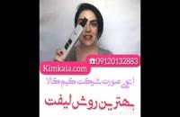 دستگاه اتوی صورت | اتوی صورت خانگی | بهترین روش جوانسازی پوست | خرید اتوی صورت | 09120132883