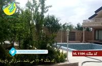 خرید باغ ویلا در شهریار و ملارد کد 1115 املاک بمان