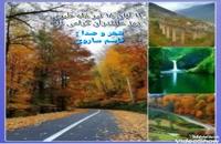 مازندران من _ من شاعر دریا و البرزم