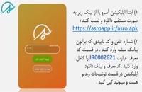کسب درآمد عالی با اپلیکشن ایرانی آسرو