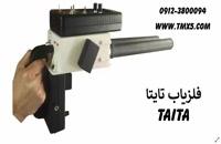 فلزیاب فرکانسی آنتنی و تصویری تایتا