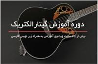 نواختن موزیک زیبا و جذاب گیتار