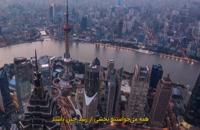 بزرگترین دزدی قرن در فریب چینی
