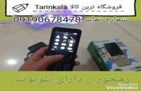 گوشی 4سیمکارته|09190678478 |گوشی موبایل| گوشی جدید| گوشی موبایل خاص