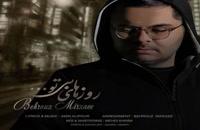 دانلود آهنگ روزهای بی تو از بهروز میرزایی به همراه متن ترانه