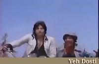 """آهنگ معروف هندی """"Yeh Dosti"""" (فیلم سینمایی شعله)."""