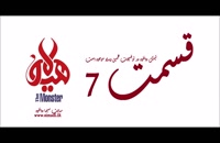 دانلود قسمت 7 هفتم سریال هیولا مهران مدیری - - -