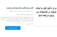 کتاب شرح مکاسب (جلد اول) علی محمدی http://bit.ly/2W03zHS