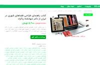 دانلود رایگان کتاب راهنمای طراحی فضاهای شهری در ایران از دکتر جهانشاه پاکزاد pdf
