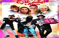 دانلود کامل فیلم ایکس لارج محسن توکلی
