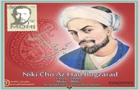 Mohi Niki Cho Az Had Bogzarad