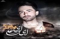 دانلود آهنگ محمد احمدی لای لای (Mohammad Ahmadi Lay Lay)