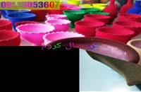 مخمل پاش باقابلیت پودراکلیل/09128053607