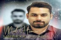 آهنگ مال همیم از محمود احسانی کیا(پاپ)