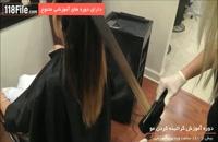 10 ترفند صاف کردن مو به صورت دائم