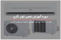 آموزش تعمیرات انواع کولر گازی از 0 تا 100 در  www.118file.com