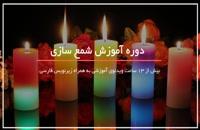 آموزش شمع سازی هدیه ای بسیار زیبا برای کسانی که دوستشان دارید
