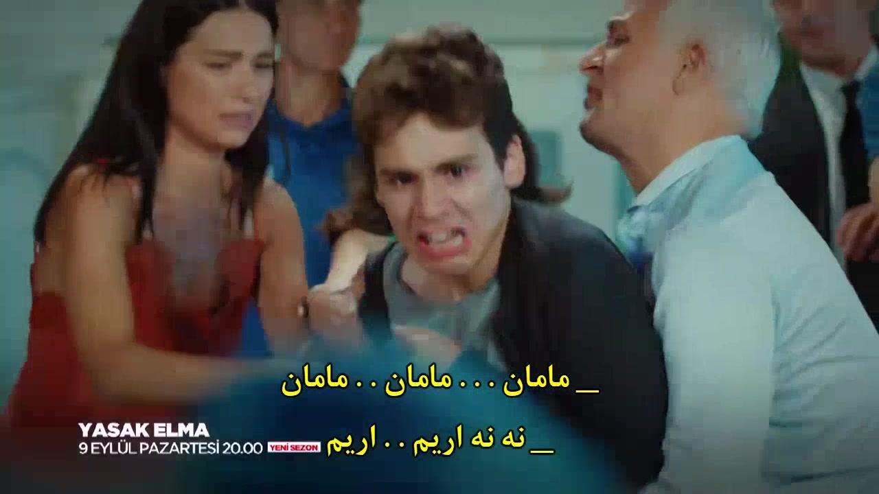 دانلود قسمت 48 سریال ترکی سیب ممنوعه Yasak Elma با زیرنویس فارسی