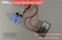 آموزش کامل تعمیر ماشین لباسشویی - www.118file.com