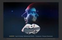 موزیک زیبای بدبینی از محمد متین