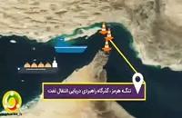 اگر ایران ، تنگهٔ هرمز را ببندد ...
