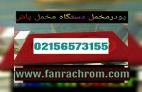 فروش پودر مخمل ترک به صورت آنلاین 09356458299