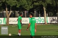 تمرین تیمهای ملی فوتبال بزرگسالان و امید