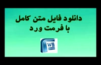 پایان نامه تأثیراقتصاد دانش محور بر بهره وری نیروی کار دراستانهای ایران...