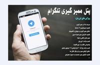 پنل ممبر تلگرام با امکانات ویژه