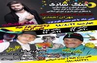 کنسرت جدید مهران احمدی#کنسرت مهران احمدی#خواننده مهران احمدی#آهنگ های مهران احمدی#کنسرت ازنا#ایران کنسرت#مهران احمدی خواننده#کنسرت های لرستان#کنسرت