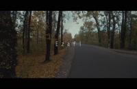 دانلود موزیک ویدیو جدید محمد بی باک به نام اضافی