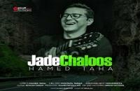 دانلود آهنگ حامد طاها جاده چالوس (Hamed Taha Jade Chaloos)